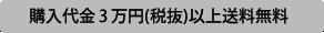 購入代金 3 万円(税抜)以上送料無料