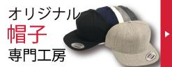 オリジナル帽子専門工房