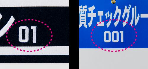 腕章への通し番号加工■1箇所500円(税抜)