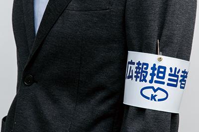 【案内・広報・スタッフ腕章】【ビニール腕章】広報担当者:K株式会社 M様