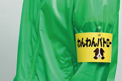 【防犯・パトロール腕章】【フルカラー腕章】わんわんパトロール:大阪府 O様