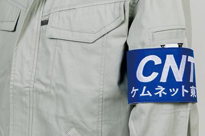 【報道・取材・撮影腕章】【刺繍腕章】CNTケムネット東京:東京都