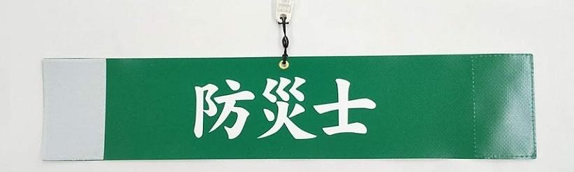 西吉井団地防災会様