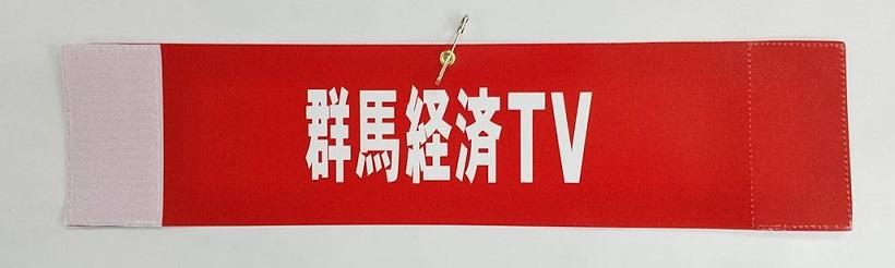 群馬経済テレビ様