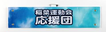 腕章制作実績:稲葉運動会応援団