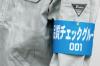【管理者・工事現場腕章】【ビニール腕章】運行管理者:N株式会社 N様