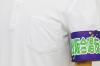 腕章制作実績:布製フルカラー腕章
