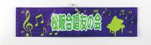 腕章制作実績:松阪合唱友の会