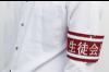 腕章制作実績:刺繍腕章
