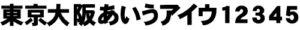 MJ-005 平成ゴシック体 W9