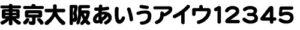 MJ-006 太丸ゴシック体