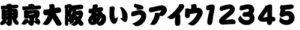 MJ-008 相撲体 W12