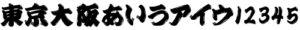 MJ-018 ひげ文字 W5