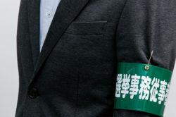 【選挙腕章】【ビニール腕章】選挙事務従事者:K市 F様