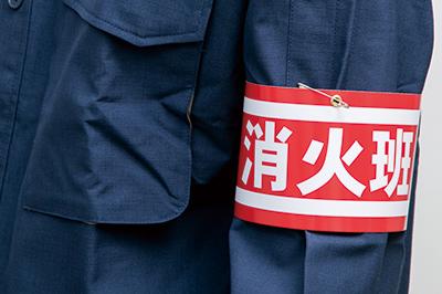 【消防団腕章】【フルカラー腕章】消火班:A市 K様