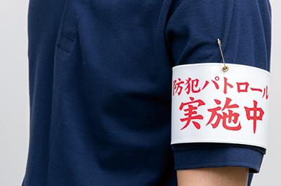 【防犯・パトロール腕章】【ビニール腕章】防犯パトロール実施中:S市 Y様