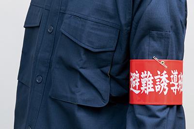 【消防団腕章】【ビニール腕章】避難誘導班:S市 F様