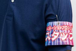 【案内・広報・スタッフ腕章】【布製フルカラー腕章】イルミネーションプロジェクト:千葉県 O様