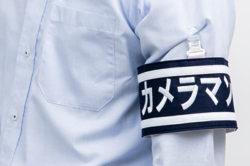 【報道・取材・撮影腕章】【刺繍腕章】カメラマン:東京都 U様