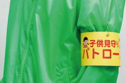 【防犯・パトロール腕章】【フルカラー腕章】子供見守りパトロール:K市 W様