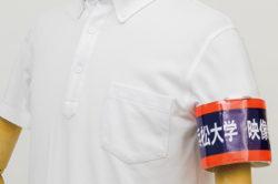 【報道・取材・撮影腕章】【布製フルカラー腕章】浜松大学 映像部:H大学様