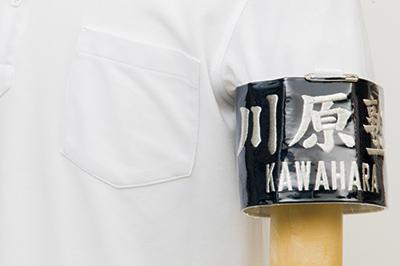 【案内・広報・スタッフ腕章】【刺繍腕章】川原塾:東京都 K様