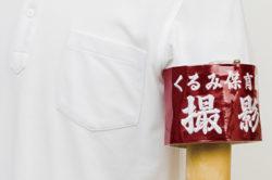 【PTA・生徒会・子供会腕章】【刺繍腕章】くるみ保育園:K保育園様