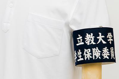 【案内・広報・スタッフ腕章】【刺繍腕章】立教大学学生保健委員会:R大学様