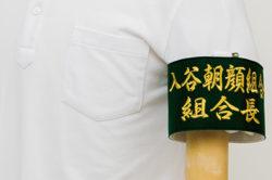 【学園祭・祭り腕章】【刺繍腕章】入谷朝顔組合:東京都 I様