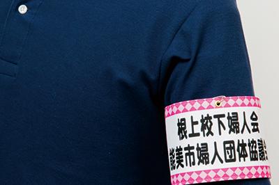 【PTA・生徒会・子供会腕章】【布製フルカラー腕章】根上校下婦人会:石川県 I様