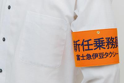【管理者・工事現場腕章】【刺繍腕章】新任乗務員:F株式会社様