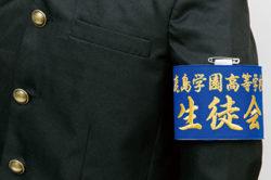 【PTA・生徒会・子供会腕章】【刺繍腕章】鹿島学園高等学校生徒会:K高校様