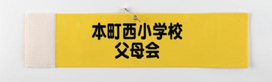 【PTA・生徒会・子供会腕章】【ビニール腕章】本町西小学校:H小学校 Y様
