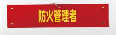 【消防団腕章】【フルカラー腕章】防火管理者:M株式会社 Y様