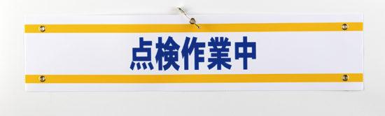 【管理者・工事現場腕章】【フルカラー腕章】点検作業中:株式会社K N様