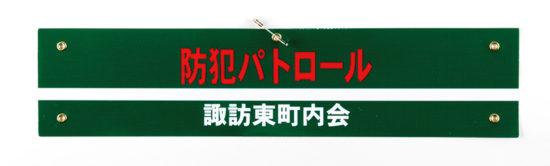 【防犯・パトロール腕章】【フルカラー腕章】防犯パトロール:長野県 T様