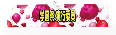 【学園祭・祭り腕章】【フルカラー腕章】学園祭実行委員会:S高校 T様