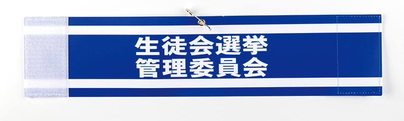 【選挙腕章】【フルカラー腕章】生徒会選挙管理委員会:S高校 T様