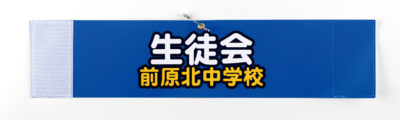 【PTA・生徒会・子供会腕章】【フルカラー腕章】生徒会前原北中学校:M中学 N様