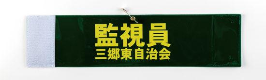 【防犯・パトロール腕章】【ビニール腕章】監視員:奈良県 S様