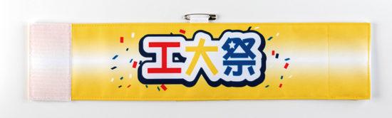 【学園祭・祭り腕章】【布製フルカラー腕章】工大祭:K大学 T様