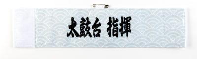 【学園祭・祭り腕章】【布製フルカラー腕章】太鼓台指揮:大阪府 K様