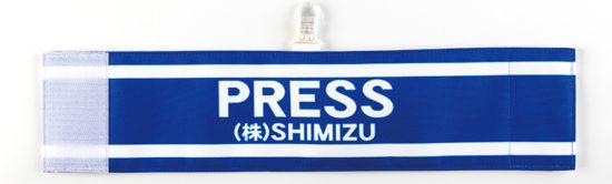 【報道・取材・撮影腕章】【布製フルカラー腕章】PRESS:株式会社S R様