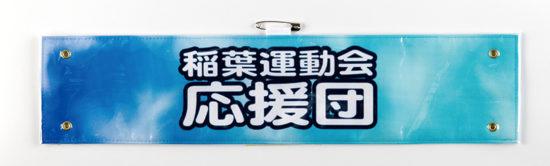 【応援団腕章】【布製フルカラー腕章】稲葉運動会応援団:I地区 N様
