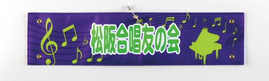 【ライブ・アニメイベント腕章】【布製フルカラー腕章】松阪合唱友の会:三重県 E様