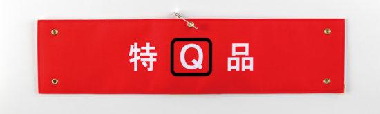 【管理者・工事現場腕章】【布製フルカラー腕章】特Q品:K株式会社様