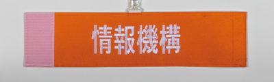 【案内・広報・スタッフ腕章】【刺繍腕章】情報機構:東京都 K様