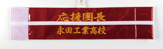 【応援団腕章】【刺繍腕章】応援団長永田工業高校:N高校 T様