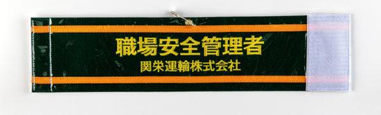 【管理者・工事現場腕章】【刺繍腕章】職場安全管理者:K株式会社 I様
