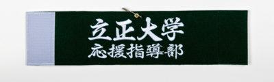 【応援団腕章】【刺繍腕章】立教大学応援指導部:R大学 H様